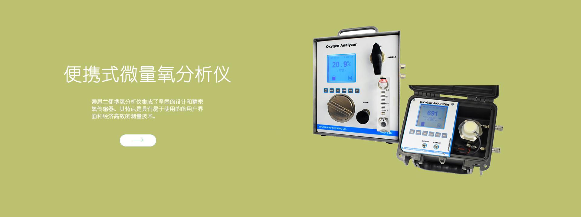 便携shi氧纯度分析yi